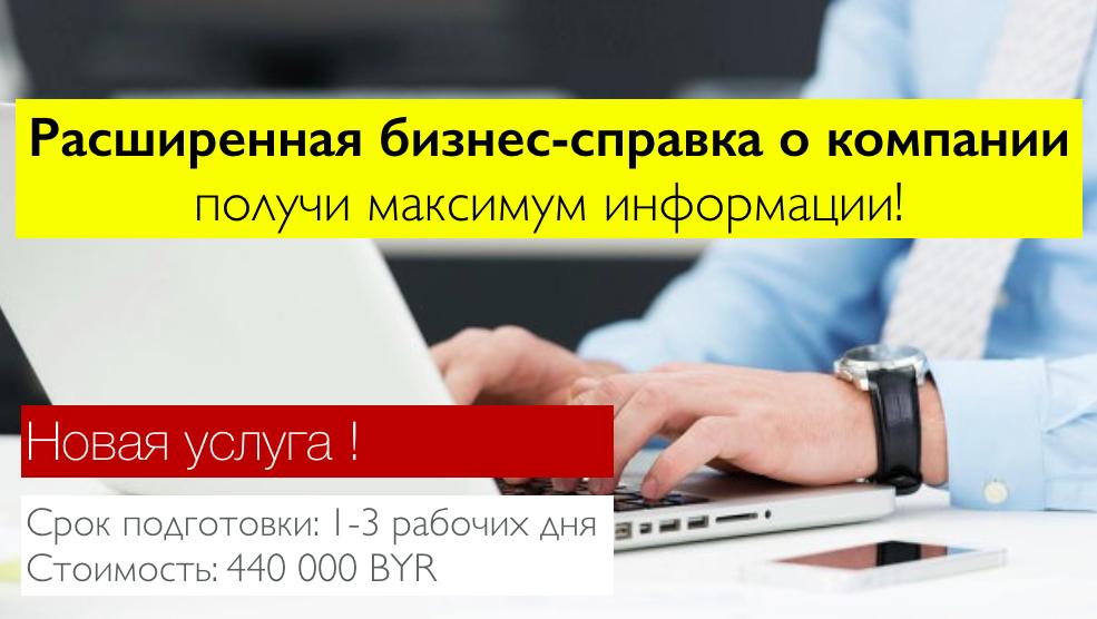 Расширенная бизнес-справка о белорусской компании
